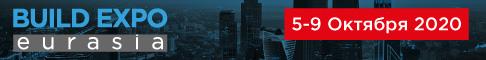 Build Expo Eurasia - 2020, 5 - 9 октября, г. Россия онлайн