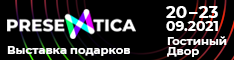 PRESENTICA - 2021, 20 - 23 сентября, Москва
