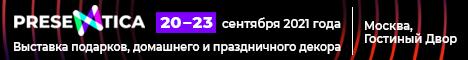 PRESENTICA - 2021, September 20 - 23, Moscow