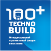 100+ TechnoBuild - 2021, 5 - 7 October, Yekaterinburg