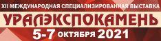 UralExpoKamen - 2021: Mining, Processing and Application of Natural Stone, October 5 - 7, Yekaterinburg