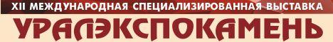 УралЭкспоКамень - 2021: добыча, переработка, применение природного камня, 5 - 7 октября, Екатеринбург
