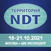 Территория NDT. Неразрушающий контроль. Испытания. Диагностика - 2021, 18 - 21 октября, Москва
