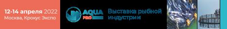 AquaPro Expo - 2022, 12 - 14 апреля, г. Москва
